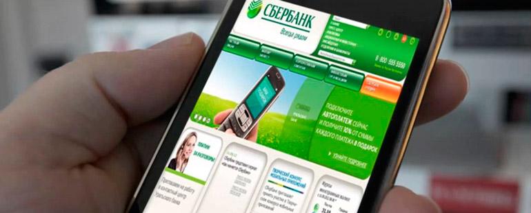 Как оплатить госпошлину за права через Сбербанк-онлайн
