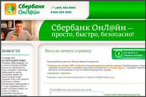Регистрация онлайн сбербанк