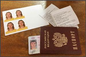 Фотографии, паспорт, квитанция по уплате пошлины