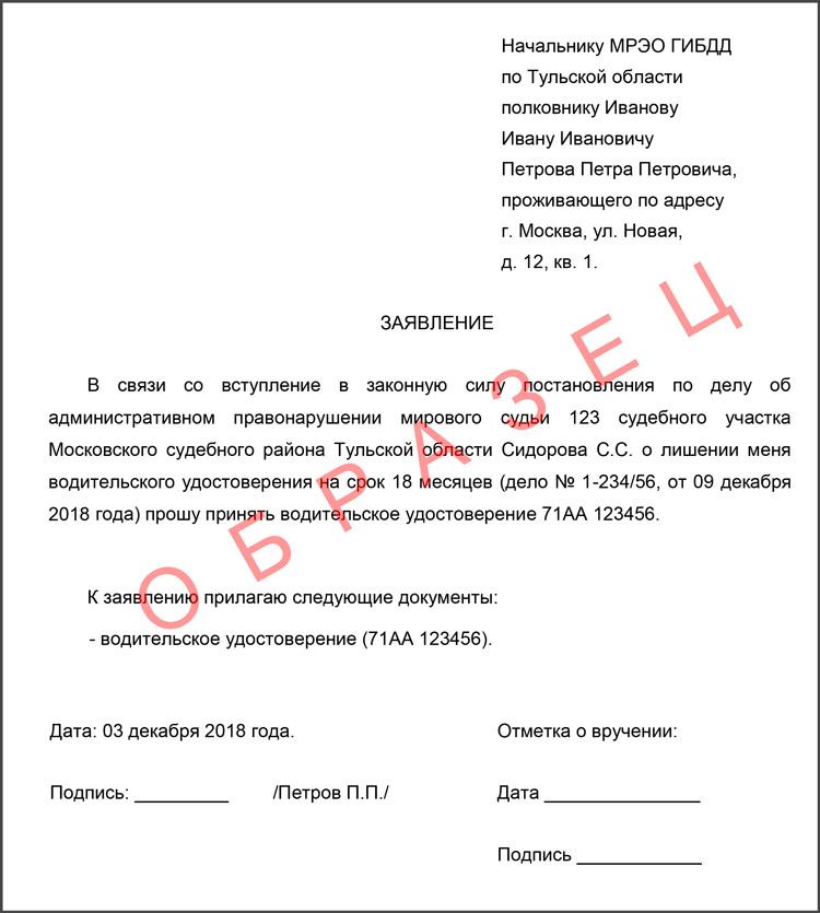 Пример заявления в ГИБДД