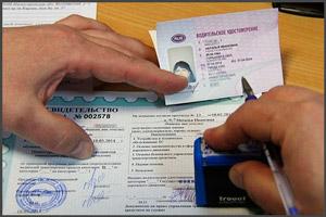 Необходимые документы для восстановления ВУ