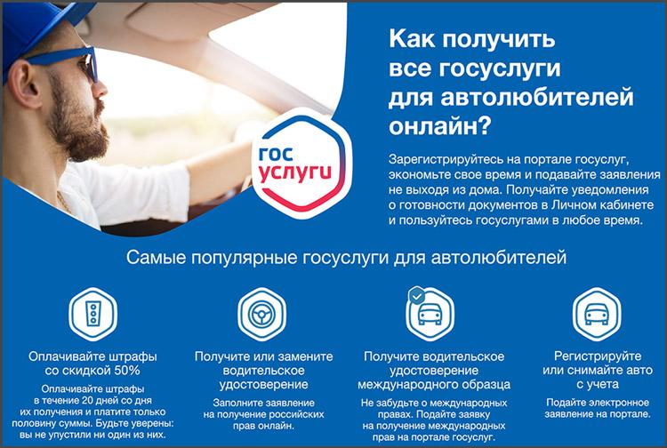 Получение услуг для автомобилистов через порлал