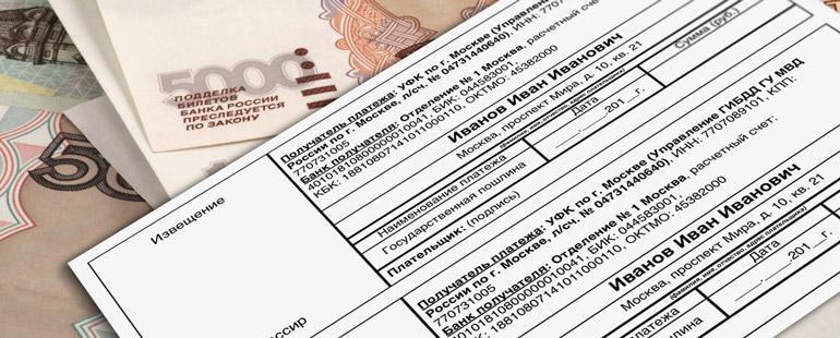 Срок годности справки по оплате госпошлины на водительские права