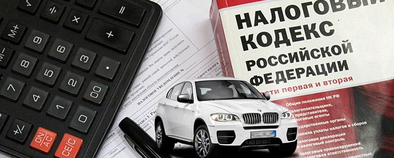 Налог за продажу машины, менее 3 лет в собственности