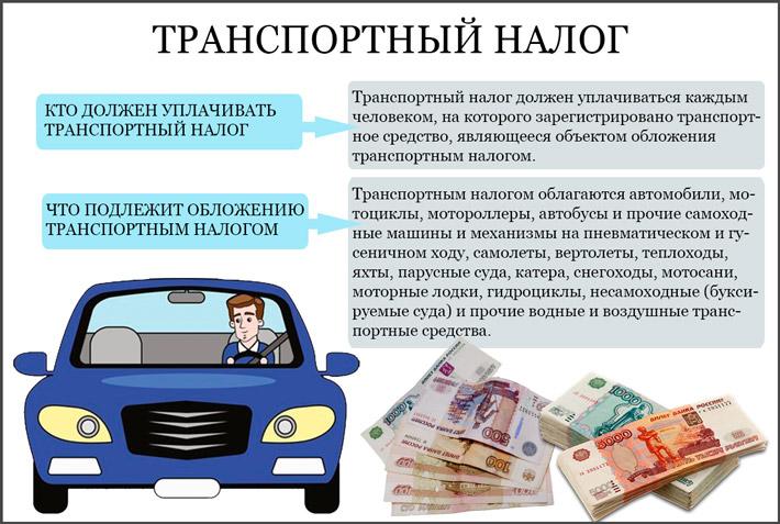Какие транспортные средства подлежат налогообложению