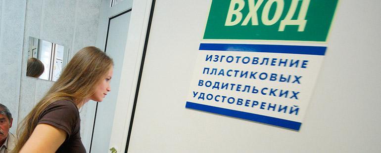 Нужно ли менять украинские права на российские