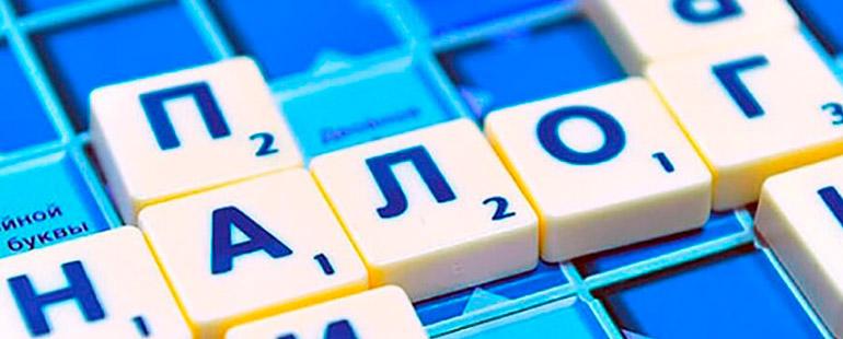 Как проверить транспортный налог онлайн