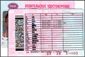 Штрих-код в левом краю прав