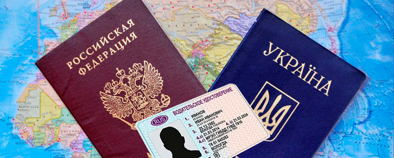 Процедура замены украинских прав на российские при получении гражданства РФ