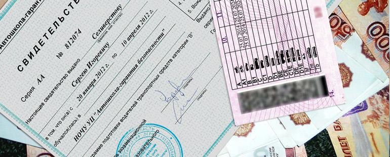 Заявление и документы для получения прав