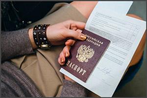 Паспорт медкомиссия