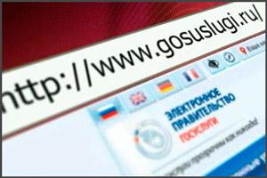 Подача онлайн заявления