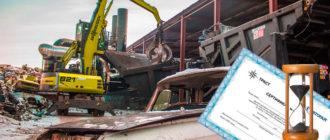 Сколько действует сертификат по утилизации
