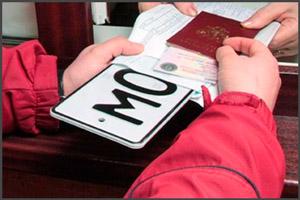 Прекращение регистрации в ГИБДД