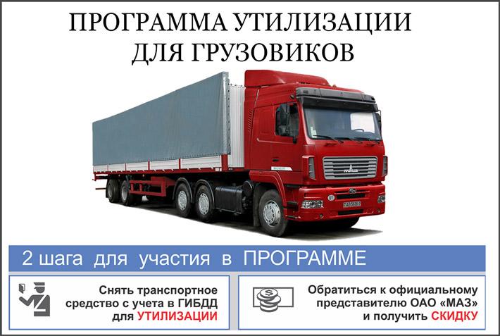 Обмен старого грузовика на новый