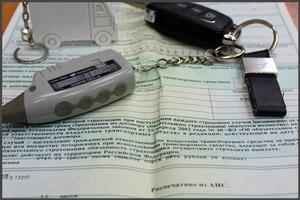 Где страховка на автомобиль дешевле