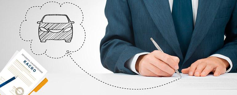 Особенности типового договора при покупке полиса КАСКО