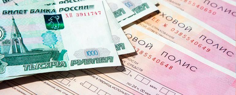 Какие документы нужны для покупки полиса ОСАГО