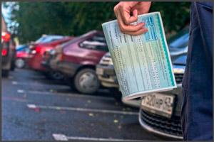 Документ оформляемый на конкретное транспортное средство