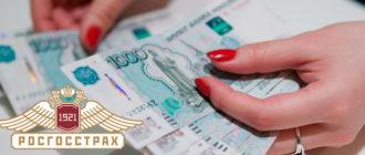 Покупка грин-карты в Белоруссию в Росгосстрахе