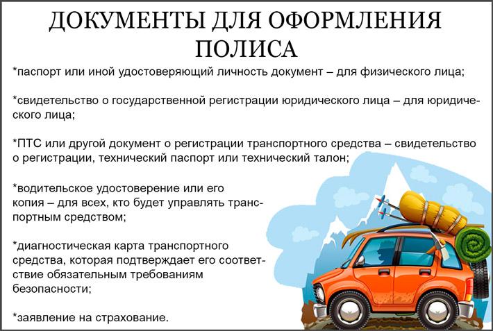 Что нужно для автострахования