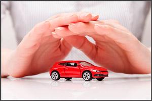 Застраховать новый автомобиль