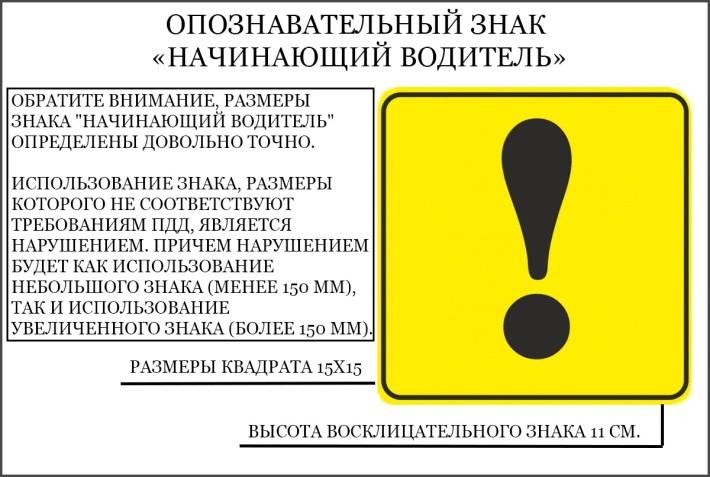 Знак для автомобиля