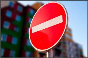 Знак «Проезд запрещен»