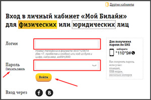 Регистрация на портале Beeline