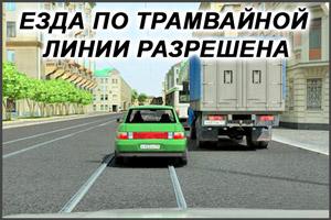 Авто едет по трамвайным путям