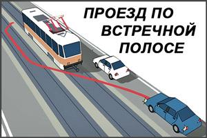Выезд авто на встречную полосу