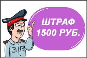Штраф 1500 руб