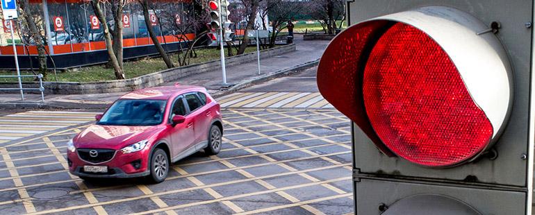 Штрафные санкции за игнорирование красного сигнала светофора