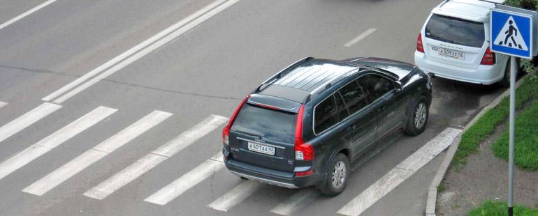 Штраф за остановку и парковку на пешеходном переходе