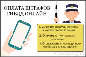 Наличие штрафов онлайн