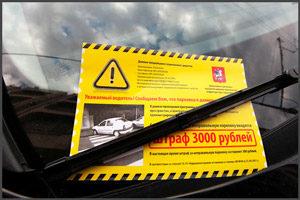 Штраф за парковку