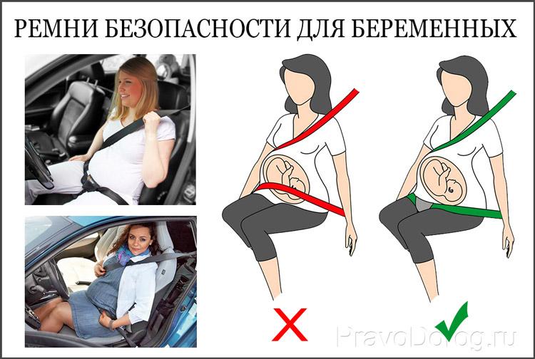 Беременная пристегнута ремнем безопасности