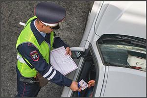 Инспектор проверяет документы