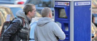 Можно ли оплатить штраф за парковку в Москве со скидкой