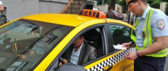Штраф таксистам за незаконную работу без лицензии