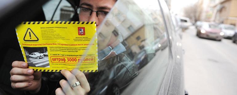 Оспорить штраф за парковку