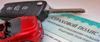 Сумма штрафа за отсутствие страховки при вождении