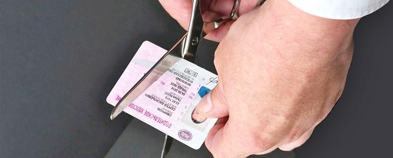 Наказание за вождение с просроченными правами