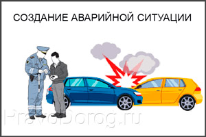 Авария на встречной полосе