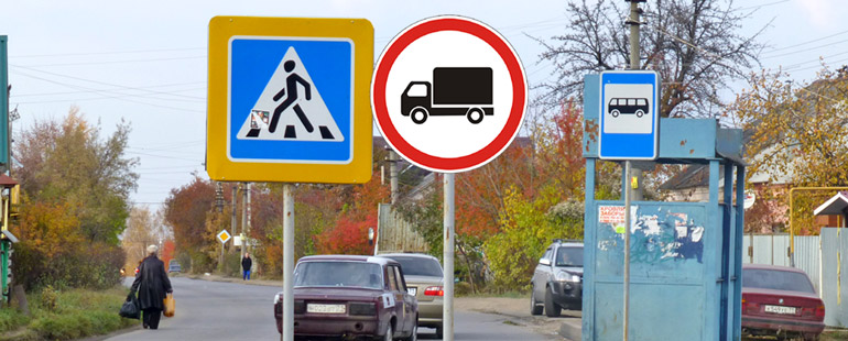 Штраф за проезд грузовиков под запрещающий знак