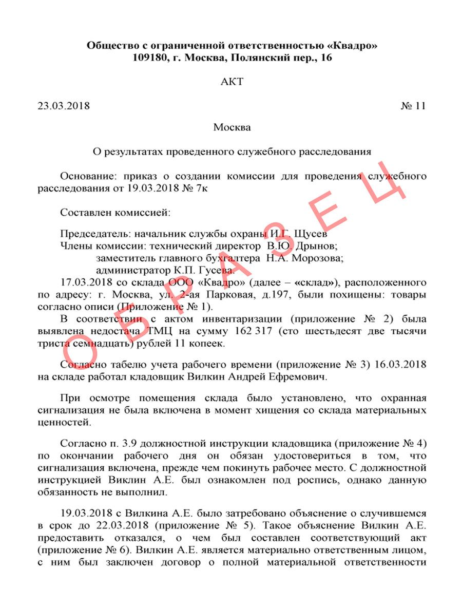Акт служебного расследования аварии документ