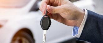 Особенности аренды машины с последующим выкупом