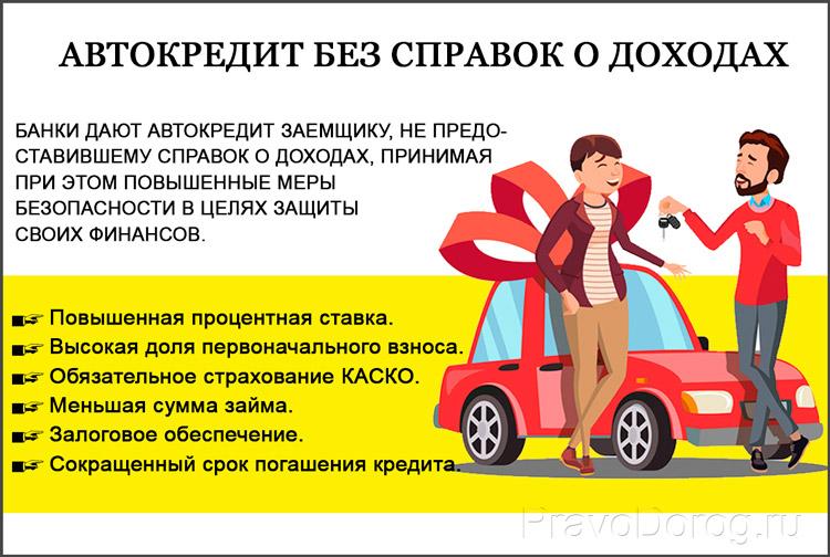 Автокредит без справки 2-НДФЛ