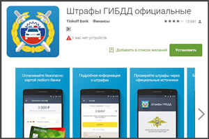 Установлено приложение на смартфон