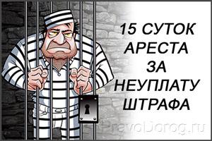 Арест на 15 суток за неуплату штрафа